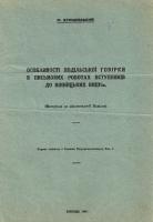 Брошури з позначками слідчого, які фігурували як докази