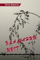 Обкладинка книги Оксани Хращевської «Зламаний цвіт»